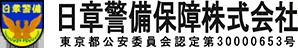 日章警備保障株式会社ロゴ